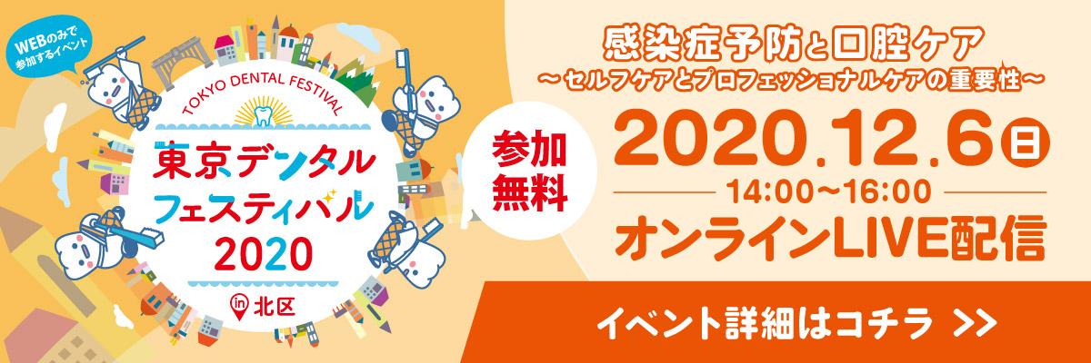 東京デンタルフェスティバル2020