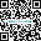 歯科技工士 on-line寺子屋 tv! QRコード